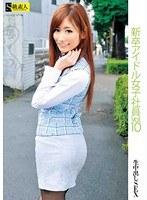 新卒アイドル女子社員VOL.10【sama-396】
