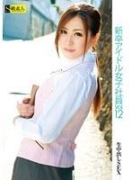 (h_244sama00433)[SAMA-433] 新卒アイドル女子社員 VOL.12 ダウンロード