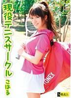 現役テニスサークル こはる