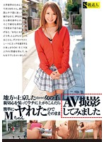(h_244sama00450)[SAMA-450] 地方から上京したばかりの女の子に親切心を装ってウチに上がりこんだら簡単にヤれたのでそのままAV撮影してみました Mちゃん ダウンロード