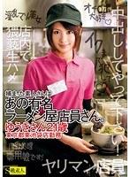 「捕まった素人さんはあの有名ラーメン屋店員さん。 ゆうきさん21歳 東京都東池袋店勤務」のパッケージ画像