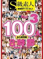 「S級素人100人 8時間 part3 超豪華スペシャル」のパッケージ画像
