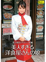 Daughter poverty escape Purojiekuto of a Bijin Western food restaurant to pass