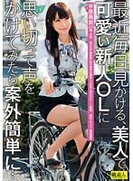 Free online JAV movies – [SAMA-652] I See Every Day Lately, I've Ventured To Call Out Rookie OL Cute With A Beautiful Woman Unexpectedly Easy