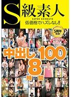 「S級素人5周年記念!S級素人中出しBEST100 8時間」のパッケージ画像