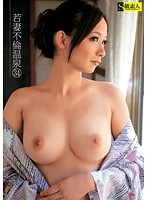 「若妻不倫温泉 34」のパッケージ画像