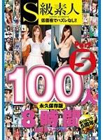 S級素人100人 8時間 part5 超豪華スペシャル ダウンロード