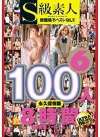 S級素人100人 8時間 part6 超豪華スペシャル ダウンロード