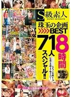 S級素人 珠玉の企画BEST8時間71人スペシャル!! ダウンロード
