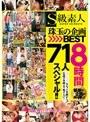 S級素人 珠玉の企画BEST8時間71人スペシャル!!