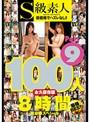S級素人100人 8時間 part9 超豪華スペシャル