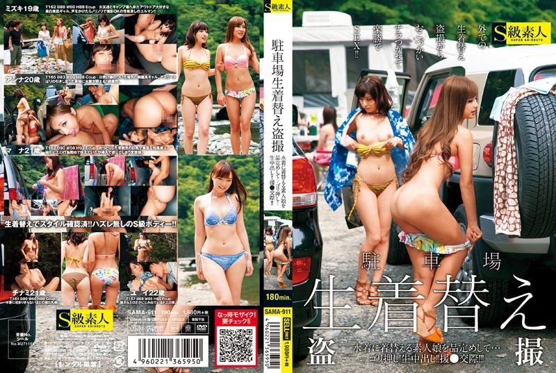 SAMA-911 By Expresses His Or Her Appreciation Of The Amateur Daughter Change Into Parking Raw Change Of Clothes Stolen Taking Picture Swimsuit … Push The Envelope!Cum! !Assistance ● Dating! ! !