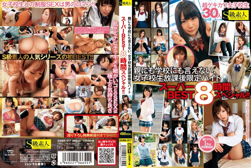 親にも学校にも言えない、女子校生放課後限定バイト スーパーBEST8時間スペシャル!!