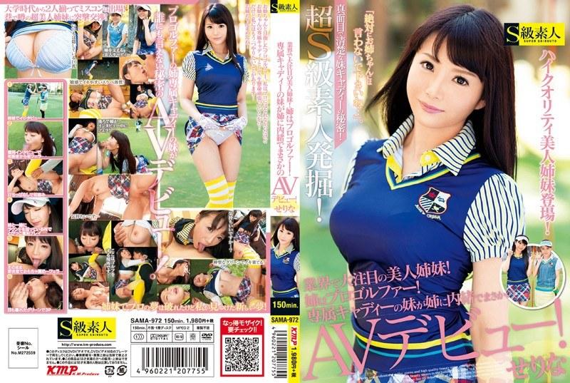 sama972「業界で大注目の美人姉妹!姉はプロゴルファー!専属キャディーの妹が姉に内緒でまさかのAVデビュー! せりな」(S級素人)