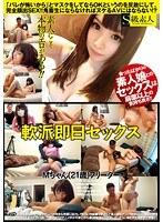 軟派即日セックスMちゃん(21歳)フリーター