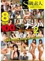S級素人ナンパ即ハメSEX 100人8...