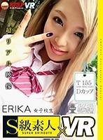 【VR】ERIKA 女子校生 T155 B88 W60 H83 Dカップ【リアル映像】 ダウンロード