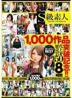 S級素人1,000作品突破記念!!歴代売上TOP50スーパーBEST8時間 ダウンロード