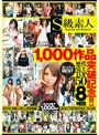 S級素人1,000作品突破記念!!歴代売上TOP50スーパーBEST8時間