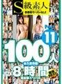 S級素人100人 8時間 part11 超豪華スペシャル