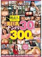 S級素人 美巨乳ナンパ30人300分BEST ダウンロード