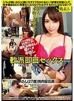 軟派即日セックス Aさん(27歳)焼肉屋店員 桜井彩