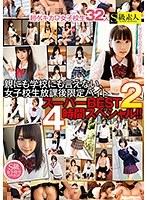親にも学校にも言えない、女子校生放課後限定バイト スーパーBEST2 4時間スペシャル!!