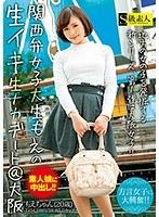 「関西弁女子大生もえの生イキ生ナカデート@大阪」のパッケージ画像