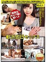 軟派即日セックス Sさん(20歳) キャバ嬢 ダウンロード