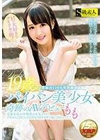 (h_244supa00209)[SUPA-209] Hが大好きなアイドルの卵!19歳のパイパン美少女奇跡のAVデビュー もも ダウンロード