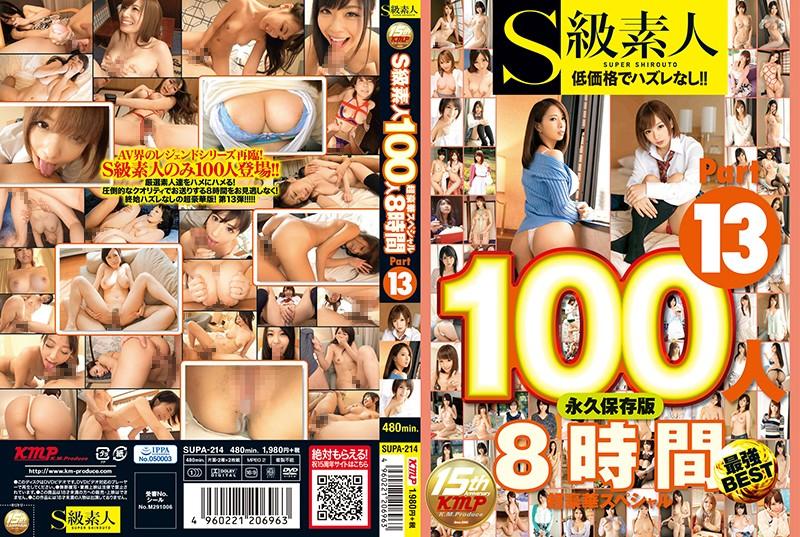 S級素人100人 8時間 part13 超豪華スペシャルパッケージ画像