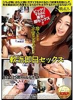 h_244supa00221[SUPA-221]軟派即日セックス Rさん(25歳) webデザイナー
