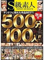 7位 - S級素人 ダントツに売れた作品BEST!怒涛の500分100人!!