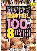 h_244supa00251[SUPA-251]素人女に無許可・強制中出し100人8時間