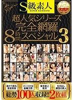 S級素人超人気シリーズ完全網羅8時間スペシャル3 ダウンロード