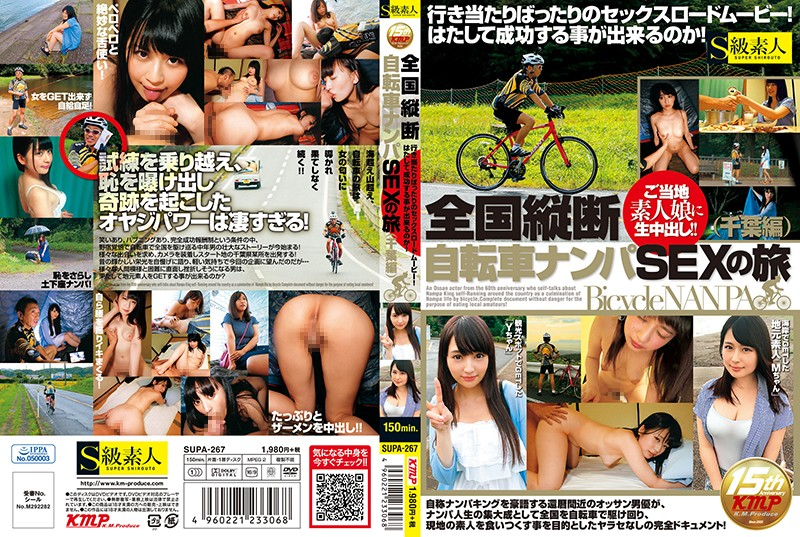 [SUPA-267] 全国縦断 自転車ナンパSEXの旅 千葉編
