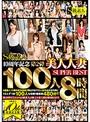S級素人10周年記念 第2弾美人人妻100人SUPERBEST8時間
