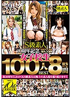 S級素人10周年記念 第3弾 女子校生100人BEST 8時間 ダウンロード