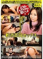 軟派即日セックス Mさん(20歳) 女子大生 ダウンロード