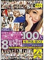 S級素人10周年記念第10弾 厳選GAL100人SUPER BEST 8時間