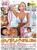 Gカップ黒ギャルかほりん(20歳)完全プライベート撮影【supa-495】