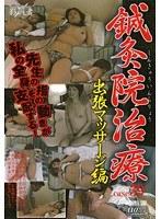 鍼灸院治療 出張マッサージ編 case39