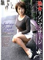 「熟女リンパマッサージ 01」のパッケージ画像