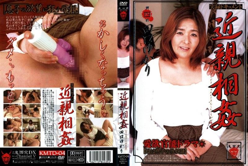 ぽっちゃりの人妻、田口ゆかり出演の拘束無料熟女動画像。近親相姦  田口ゆかり