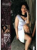 背徳の近親相姦 ママと息子 息子に覗かれて… 翔田千里