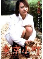 東京小町 下町育ちの美少女 るり 20歳