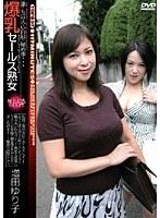 爆乳セールス熟女 増田ゆり子