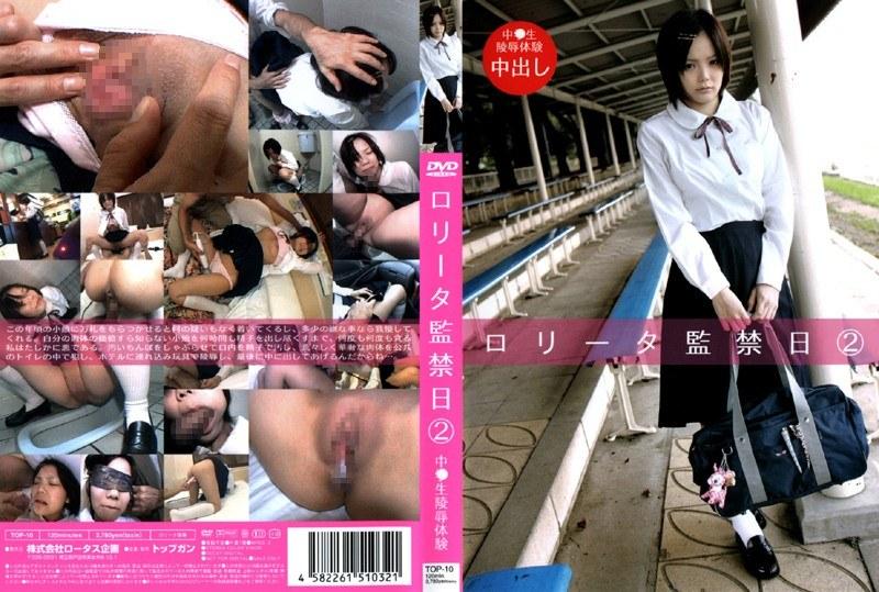 【ろりどうga】トイレにて、ロリの素人女性の辱め無料美少女動画像。ロ●ータ監禁日 2