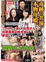 「奇跡の共演!本物母娘。フィストで濡らすお母さんと出産直前の娘夫婦も参加しちゃった衝撃乱交映像」のパッケージ画像
