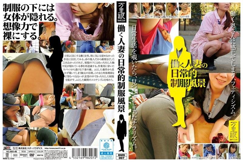 制服の彼女、藤谷真理出演の無料熟女動画像。働く人妻の日常的制服風景